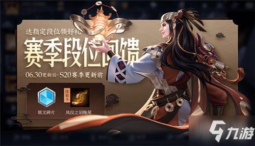 王者荣耀s20赛季7月几号开启 新赛季开启时间推想