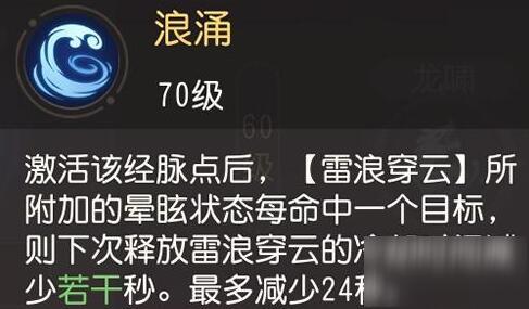 梦幻西游3d龙宫门派奇经八脉详解