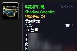 《<a id='link_pop' class='keyword-tag' href='https://www.9game.cn/mssjhjf/'>魔兽世界怀旧服</a>》暗影护目镜介绍