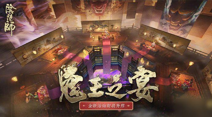 《阴阳师》鬼王之宴奇遇事件选项结局有哪些 鬼王之宴奇遇事件选项结局大全
