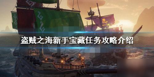 盗贼之海新手宝藏任务攻略介绍