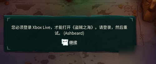 盗贼之海游戏无法进入解决办法介绍