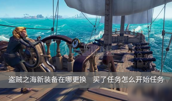 盗贼之海新装备在哪更换 买了任务怎么开始任务