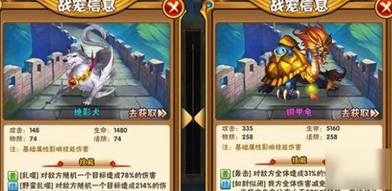 少年三国志2宠物怎么获得 橙色宠物获取途径