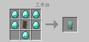 我的世界钻石盾制作攻略