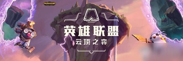 《云顶之弈》10.12版本重装战士羁绊调整