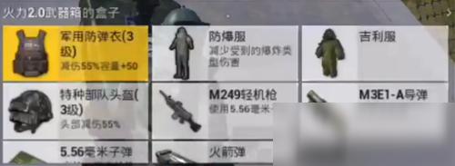 m202火箭筒_和平精英M202四联火箭筒怎么获得 M202四联火箭筒获取攻略_资讯 ...