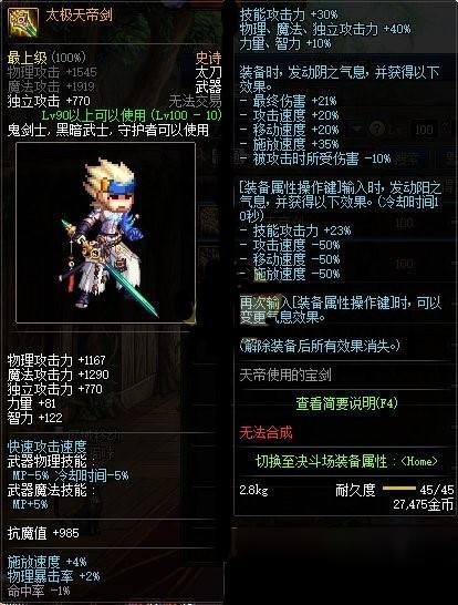 太极天帝剑怎么切换属性
