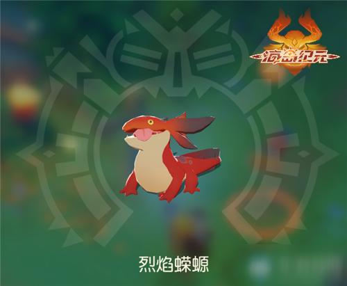 《海岛纪元》宠物烈焰蝾螈捕捉方法攻略