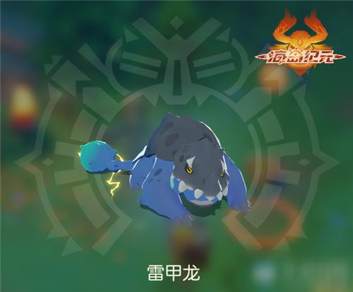 《海岛纪元》宠物雷甲龙捕捉方法攻略