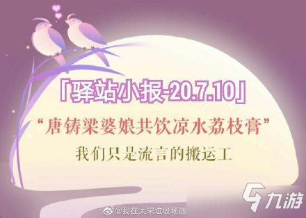 《遇见逆水寒》2020年7月10号驿站小报线索