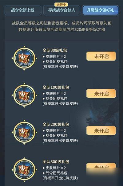 王者荣耀S20战令集结号活动地址[多图]