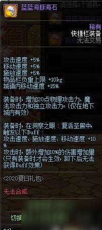 《DNF》蓝蓝海豚海石属性介绍