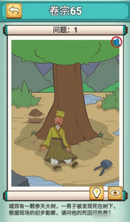 神探小秀才卷宗65怎么过 第65关树下男子攻略