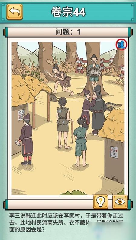 《神探小秀才》第44关通关攻略