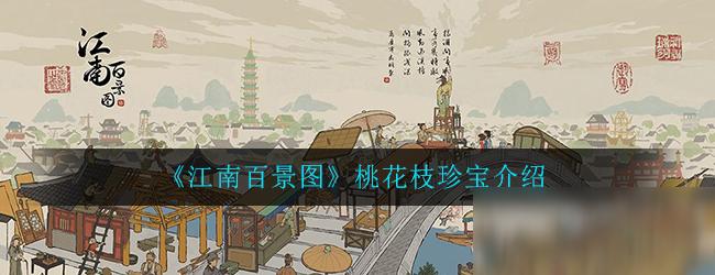 《江南百景图》桃花枝珍宝介绍