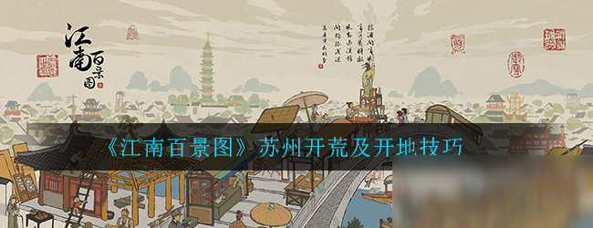 《江南百景图》苏州开荒及开地技巧分享