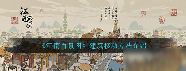 《江南百景图》建筑移动方法介绍