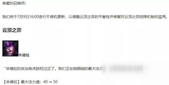 《LOL》云顶之弈10.14皇风圣盾秘法玩法攻略