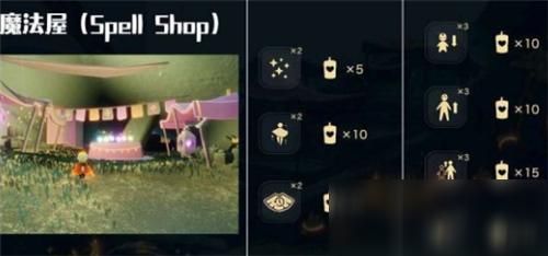 光遇国服魔法商店开启时间