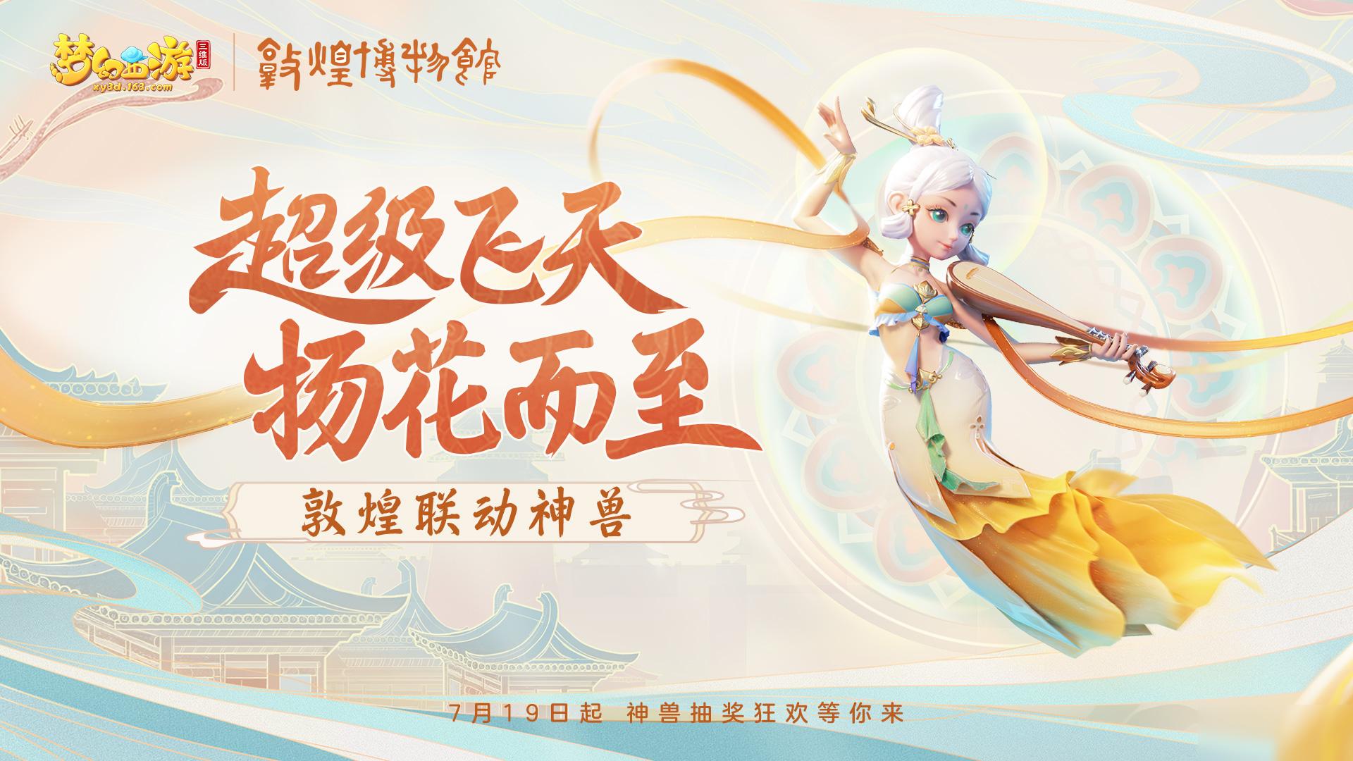 《梦幻西游三维版》与《阴阳师》联动今日开启,SSR玉藻前100%召唤
