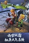 龙之谷2游戏截图2