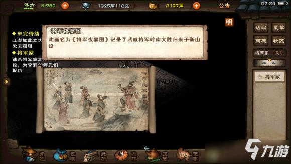 《烟雨江湖》将军冢怎么过 将军冢通关方法介绍