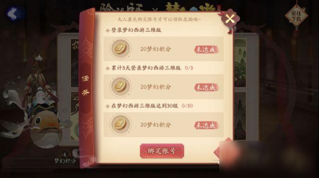 阴阳师联动梦幻西游三维版显示未达成怎么办 联动显示未达成解决方法介绍