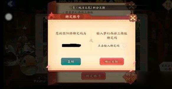 <a class='keyword-tag' href='https://android.9game.cn/zhlist/zh-1000383-1/' data-statis='text:txt_newsdetail-0_keyword_po-1_other-1000383'>阴阳师梦幻西游</a>绑定码在哪 <a class='keyword-tag' href='https://android.9game.cn/zhlist/zh-1027693-1/' data-statis='text:txt_newsdetail-0_keyword_po-1_other-1027693'>阴阳师梦幻西游绑定码</a>位置介绍
