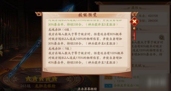 《少年三国志2》曹节搭配攻略 魏国紫金将曹节阵容推荐