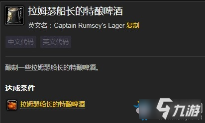 《魔兽世界》拉姆瑟船长的特酿啤酒成就攻略