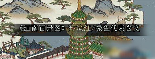 《江南百景图》环境红/绿色代表含义