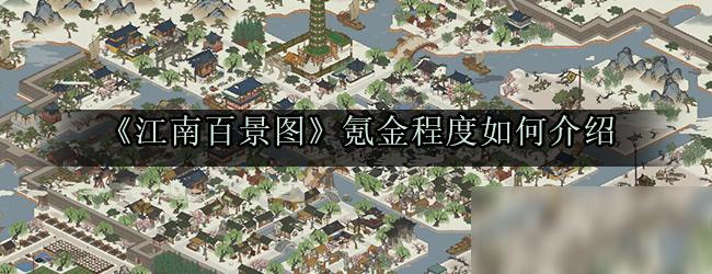 《江南百景图》氪金程度如何介绍