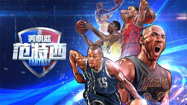 《NBA范特西》9月24日全平台公测开启