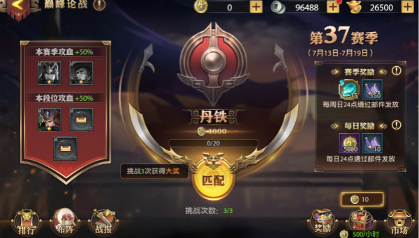 《少年三国志:零》巅峰竞技场介绍 少年三国志:零 第3张