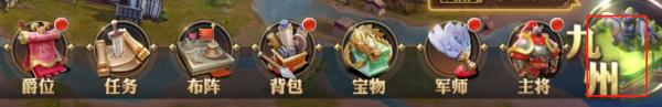 《少年三国志:零》全新九州玩法介绍