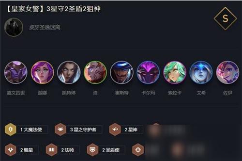 云顶之弈10.15新版皇家女警阵容怎么玩 10.15新版皇家女警阵容玩法详解