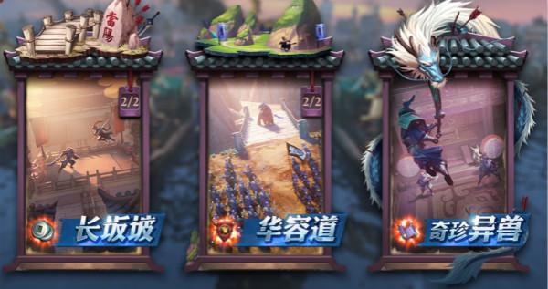 《少年三国志:零》历练-奇珍异兽入门攻略