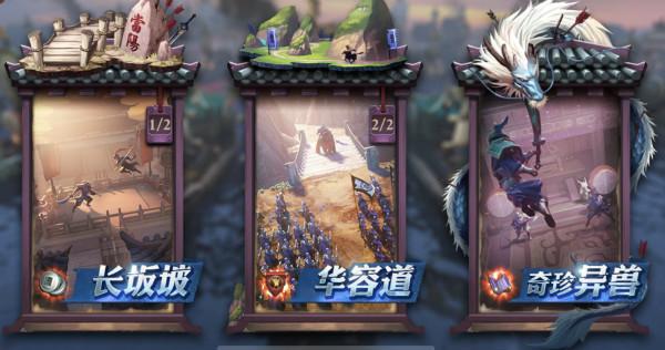 《少年三国志:零》历练-长坂坡之战玩法入门攻略