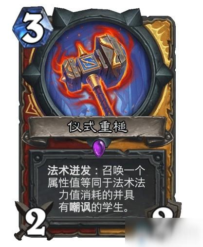 《炉石传说》新卡仪式重槌怎么样 新卡仪式重槌介绍