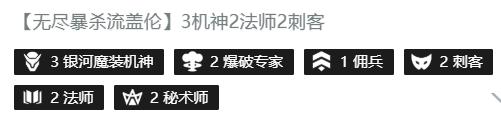 《云顶之弈》10.15无尽爆杀流盖伦阵容介绍