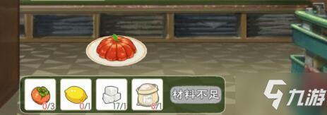 《小森生活》柿子果冻配方是什么 柿子果冻食谱配方分享