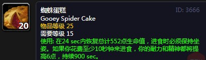 《魔兽世界》怀旧服蜘蛛蛋糕配方介绍