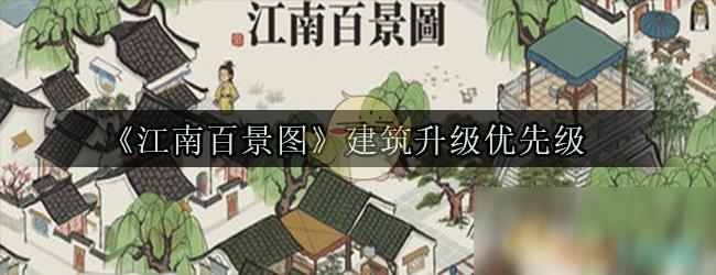 《江南百景图》建筑升级优先级