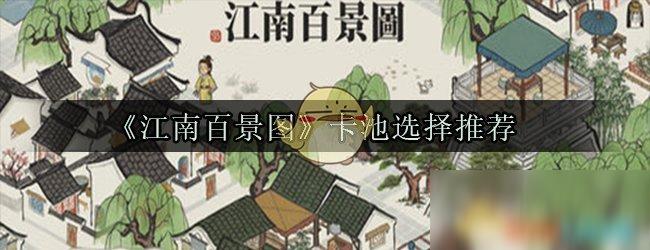 《江南百景图》卡池选择推荐