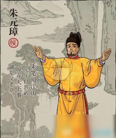 《江南百景图》人物介绍——朱元璋