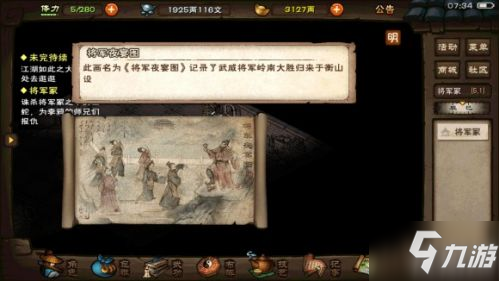 《烟雨江湖》将军冢地图在哪里 将军冢通关攻略