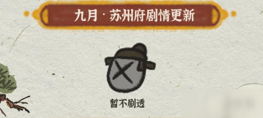 《江南百景图》八月更新什么 八月更新内容一览