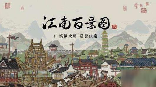 江南百景图怎么赚钱?