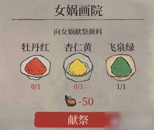 江南百景图牡丹红颜料怎么获得
